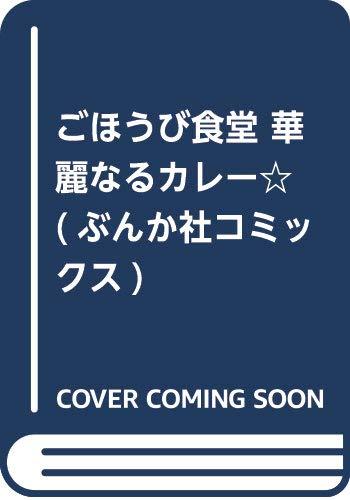 [画像:ごほうび食堂 華麗なるカレー☆ (ぶんか社コミックス)]
