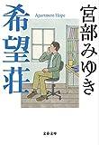 「希望荘 (文春文庫 み 17-14)」販売ページヘ