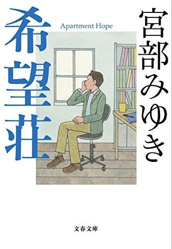[画像:希望荘 (文春文庫)]