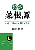 超訳 菜根譚 人生はけっして難しくない (知的生きかた文庫)