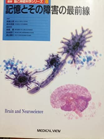 記憶とその障害の最前線 (最新 脳と神経科学シリーズ)
