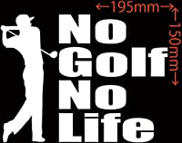 カッティングステッカー No Golf No Life (ゴルフ)・1 約150mm×約195mm ホワイト 白
