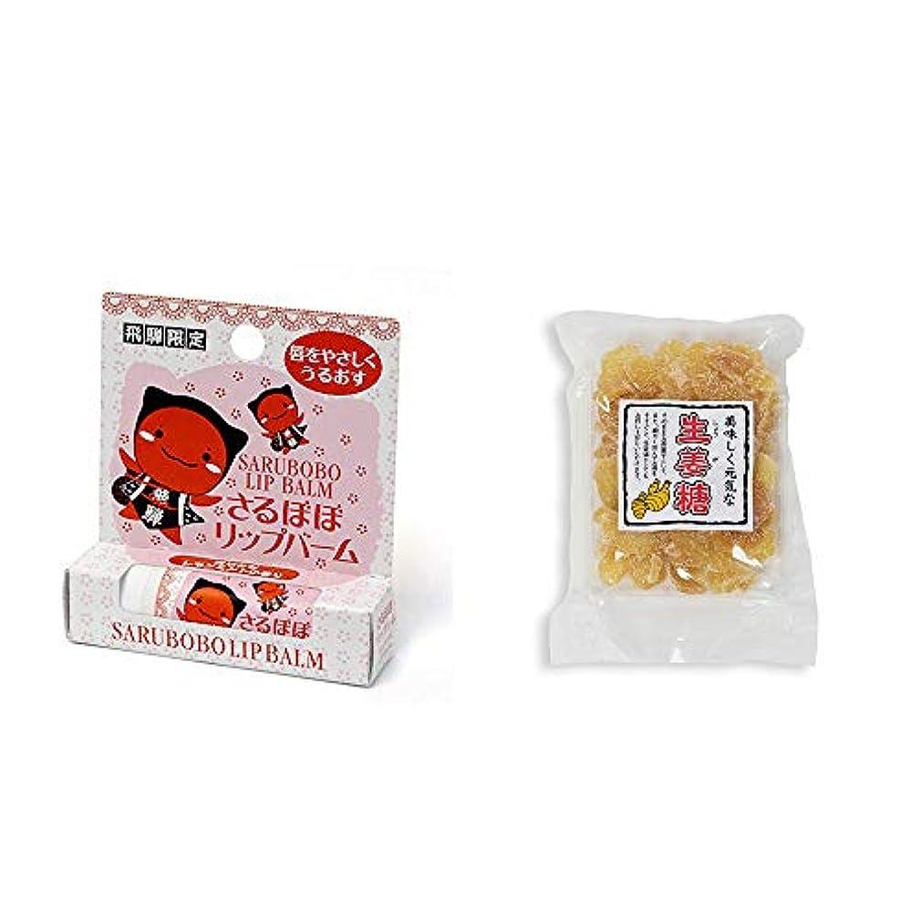 バーチャルよろめく指令[2点セット] さるぼぼ リップバーム(4g) ?生姜糖(230g)