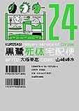 黒鷺死体宅配便(24) (角川コミックス・エース)
