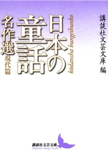 日本の童話名作選 現代篇 (講談社文芸文庫)