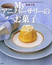My アニバーサリーのお菓子 ちょっといいことがあった日に作りたいスイーツ (講談社のお料理BOOK)