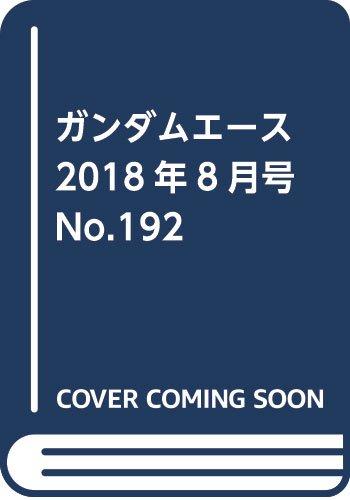 ガンダムエース 2018年8月号 No.192