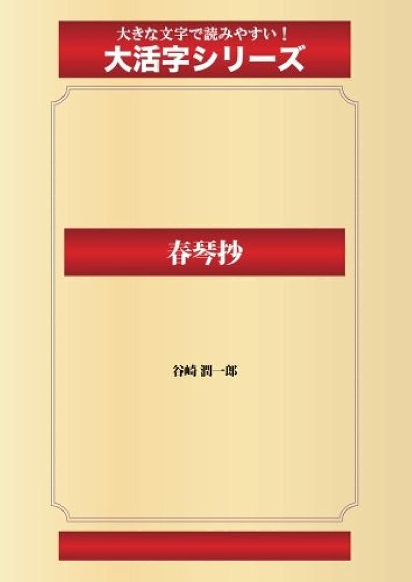 追跡泥だらけ除外する春琴抄(ゴマブックス大活字シリーズ)