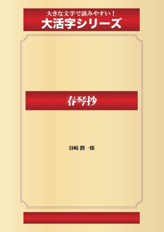 紀元前血色の良い曖昧な春琴抄(ゴマブックス大活字シリーズ)