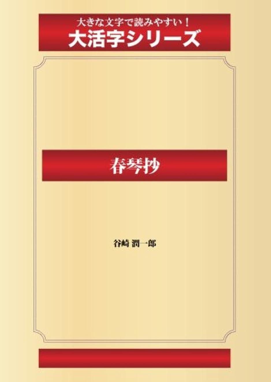 荒らす人気のファンシー春琴抄(ゴマブックス大活字シリーズ)