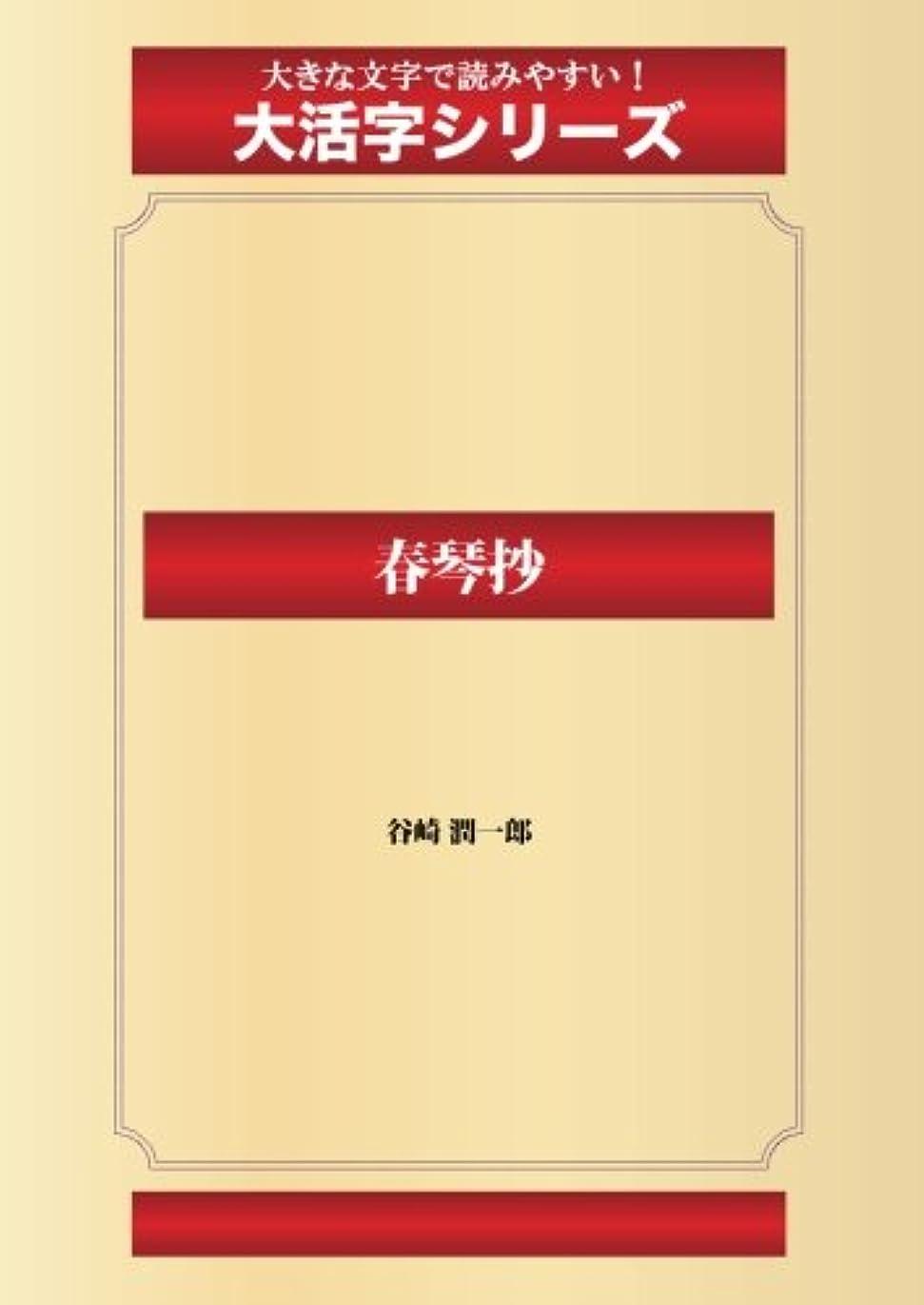 名誉ある無視できる家主春琴抄(ゴマブックス大活字シリーズ)