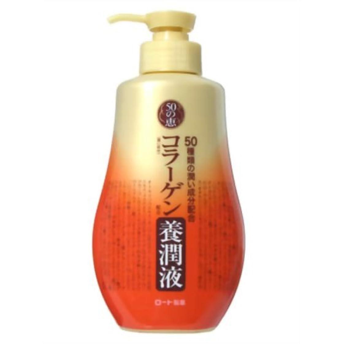 施しポジティブ保全50の恵 コラーゲン配合養潤液 乳白化粧水 本体ボトル 230ml