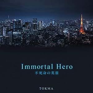 Immortal Hero 不死身の英雄