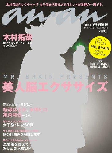 anan特別編集 『MR.BRAIN』 PRESENTS 美人脳エクササイズ (マガジンハウスムック)