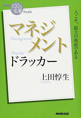 NHK「100分de名著」ブックス ドラッカー マネジメントの詳細を見る