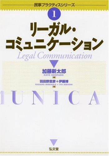 リーガル・コミュニケーション (民事プラクティスシリーズ)の詳細を見る