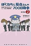 ぼくたちと駐在さんの700日戦争2 (Koryosha books)