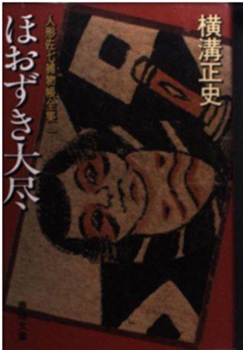ほおずき大尽 人形佐七捕物帳全集 (1) 春陽文庫の詳細を見る
