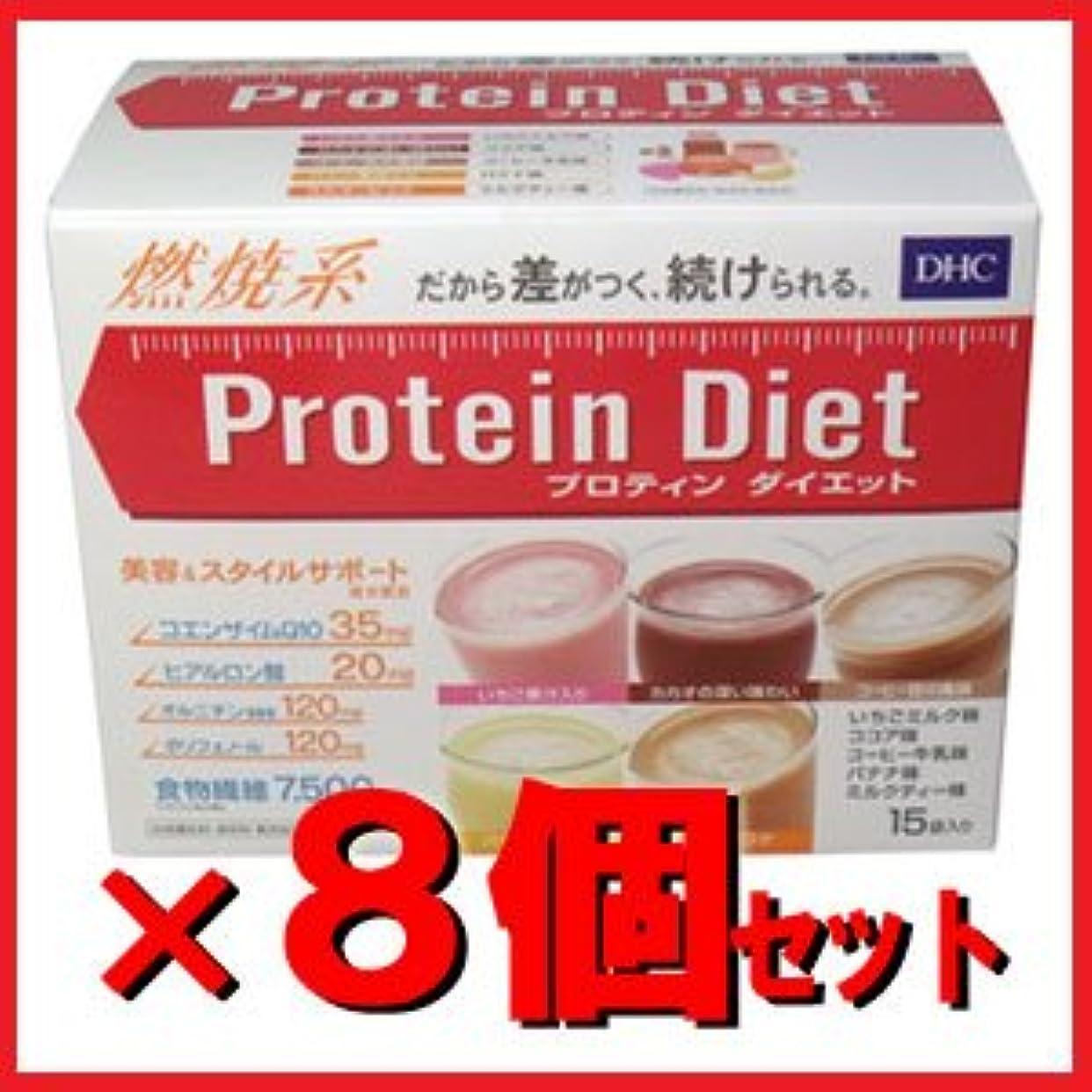 アサーレッスンええDHC プロティンダイエット 15袋入 × 8箱セット [ヘルスケア&ケア用品]