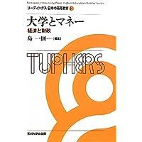 大学とマネー 経済と財政 (リーディングス日本の高等教育 第8巻)