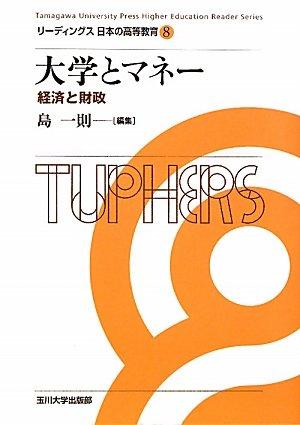大学とマネー 経済と財政 (リーディングス日本の高等教育 第8巻)の詳細を見る
