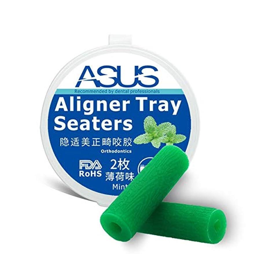 みなさん振動させる物理的な非毒性デザインアライナチューイー歯チューイアライナ矯正咬傷スティックパーフェクトスマイル医療グレードシリコーン - グリーン