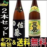 【佐藤 黒】さとうくろ)+【三岳】みたけ) 1800ml×2本 飲み比べセット