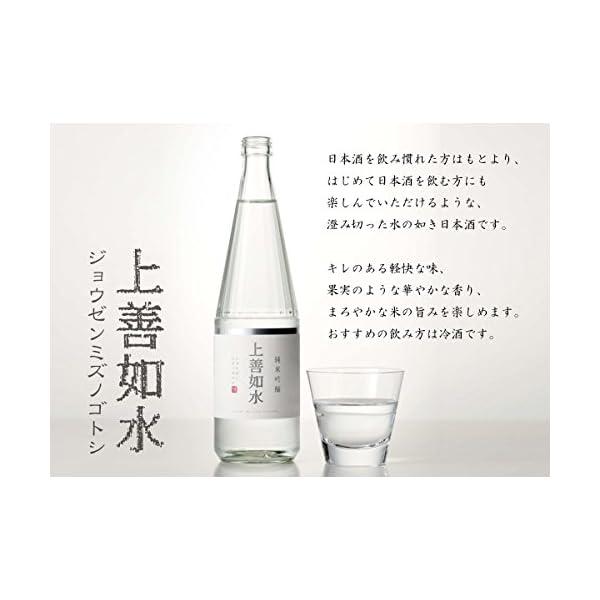 白瀧酒造 上善如水 純米吟醸の紹介画像8