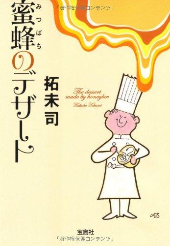 蜜蜂のデザート (宝島社文庫)の詳細を見る