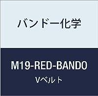 バンドー化学 M形Vベルト(レッドシール) M19-RED-BANDO