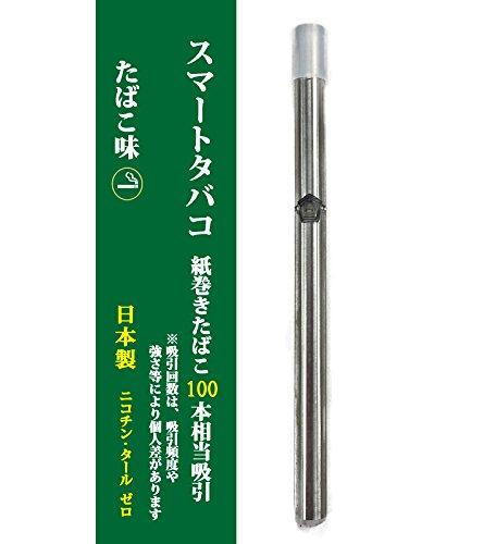 電子タバコ 日本製 スマートタバコ 使い捨て 禁煙 ハイクオリティ ニコチン無し たばこ味