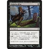 悲劇的な過ち/マジックザギャザリング コンスピラシー(MTG)/シングルカード