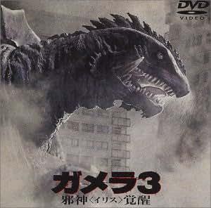 ガメラ3 邪神<イリス>覚醒 [DVD]
