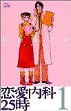 恋愛内科25時 / 松苗 あけみ のシリーズ情報を見る