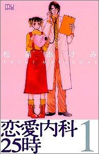 恋愛内科25時 (1) (Miu comics)の詳細を見る