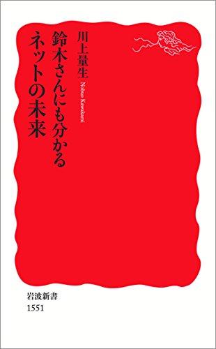 鈴木さんにも分かるネットの未来 (岩波新書)の詳細を見る