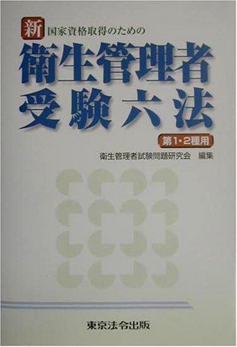 新・国家資格取得のための衛生管理者受験六法 第1・2種用