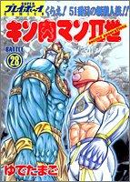 キン肉マンII世(Second generations) (Battle28) (SUPERプレイボーイCOMICS)の詳細を見る
