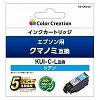 カラークリエーション エプソン用KUI-C-L互換インク(シアン) CC-EKUILC