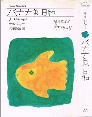 バナナ魚日和 (1973年) (海外秀作シリーズ)の詳細を見る