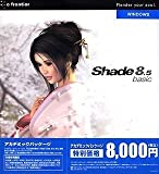 Shade 8.5 basic for Windows アカデミック版