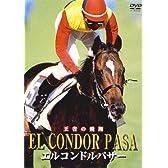 エルコンドルパサー 王者の飛翔 [DVD]