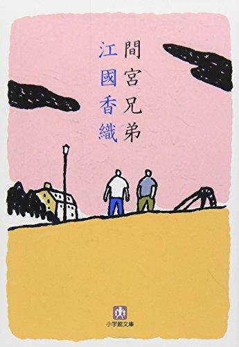 間宮兄弟 (小学館文庫)
