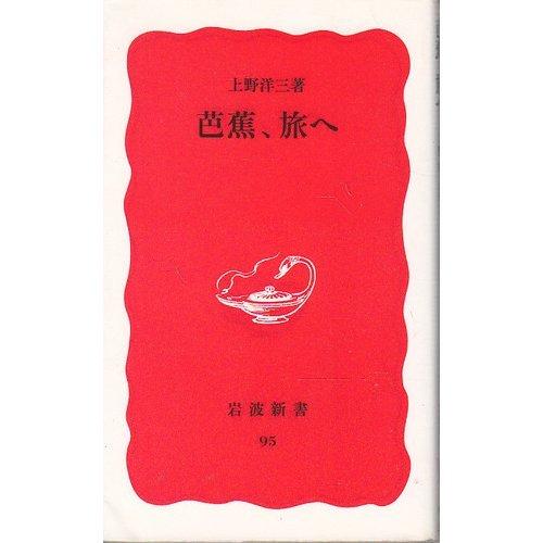 芭蕉、旅へ (岩波新書)の詳細を見る