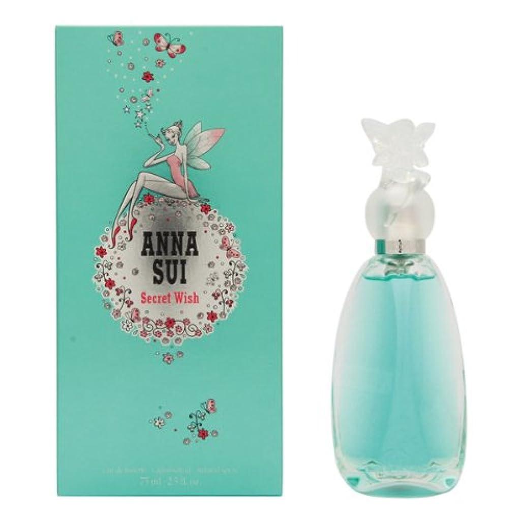 禁止より多い発動機アナスイ ANNA SUI 香水 シークレットウィッシュ ET/SP/75ML 1190-AS-75 [並行輸入品]
