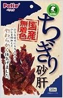 ちぎり砂肝50g おまとめセット【6個】