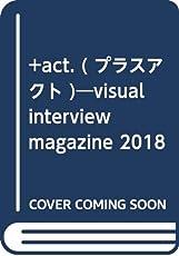 +act. ( プラスアクト )―visual interview magazine 2018年 10月号