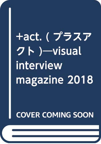+act. ( プラスアクト )—visual interview magazine 2018年 12月号