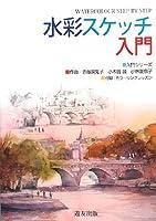 水彩スケッチ入門 (入門シリーズ)