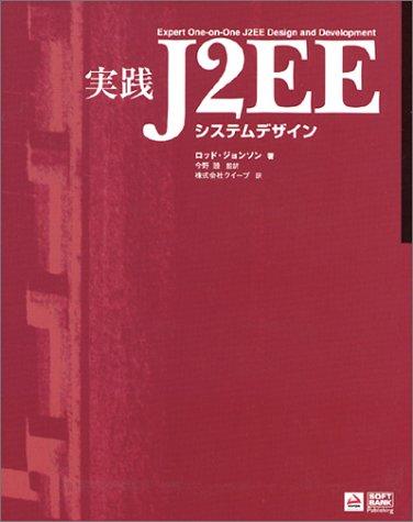 実践J2EEシステムデザインの詳細を見る